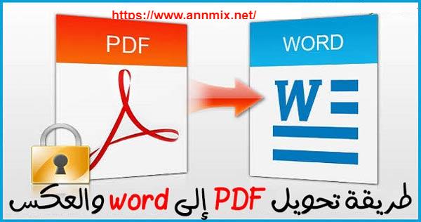 برنامج تحويل pdf الى word كامل يدعم اللغة العربية للايفون