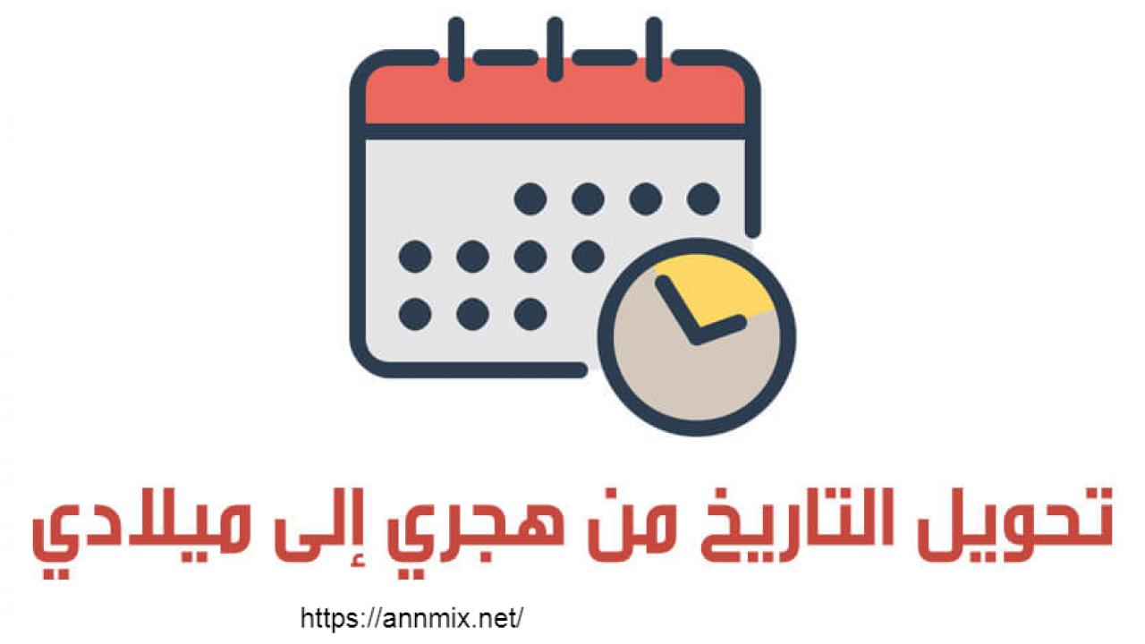 تحميل برنامج تحويل التاريخ الهجري إلى ميلادي 2020 Date Converter Hijri To Gregorian Date Converter ا ن مكس